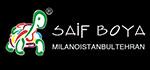 سایف بویا - تولیدکننده رنگ ساختمان و دکوراتیو saif boya paints