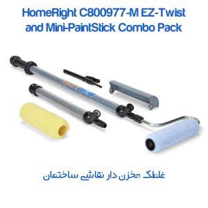 غلطک نقاشی ساختمان ، غلتک رنگ آمیزی دیوار HomeRight C800977-M EZ-Twist and Mini-PaintStick Combo Pack