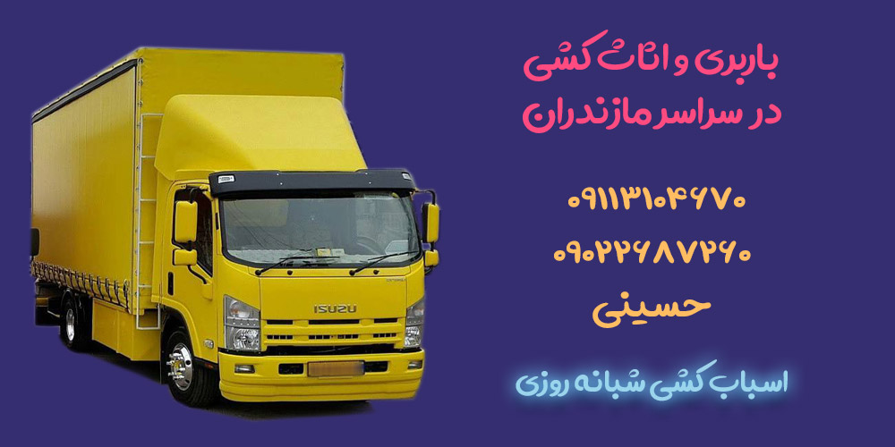 حمل اثاثیه منزل نوشهر
