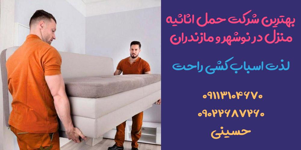 حمل اثاثیه منزل نوشهر مازندران