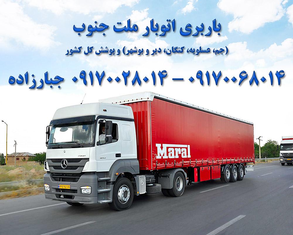 باربری در جم، عسلویه، کنگان، دیر و بوشهر